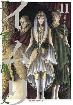 イムリ 11-電子書籍