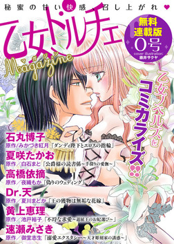 乙女ドルチェMagazine 0号【無料お試し版】-電子書籍