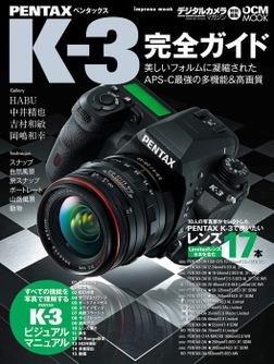 PENTAX K-3完全ガイド-電子書籍