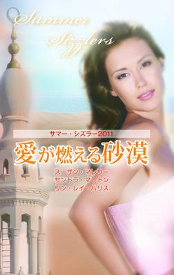 サマー・シズラー2011 愛が燃える砂漠-電子書籍