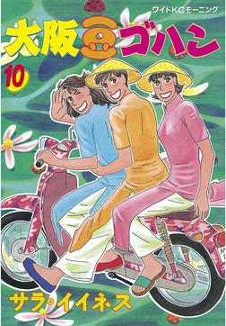 大阪豆ゴハン(10)-電子書籍