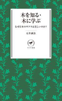 ヤマケイ新書 木を知る・木に学ぶ