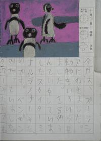 TALKEN絵日記62冊目