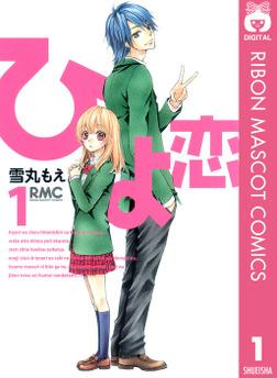 ひよ恋 1-電子書籍
