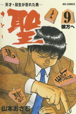 聖(さとし)-天才・羽生が恐れた男-(9)-電子書籍