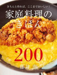 家庭料理のきほん200(主婦と生活社)