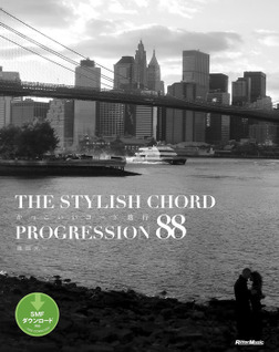 かっこいいコード進行88 THE STYLISH CHORD PROGRESSION 88-電子書籍