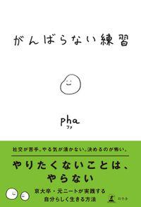 がんばらない練習(幻冬舎単行本)
