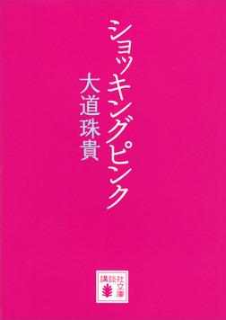 ショッキングピンク-電子書籍