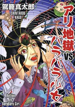 アリ地獄VSバラバラ少女【修正版】-電子書籍