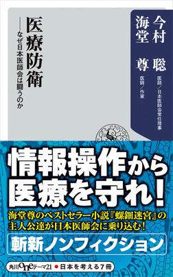 医療防衛 なぜ日本医師会は闘うのか【電子特典付き】-電子書籍