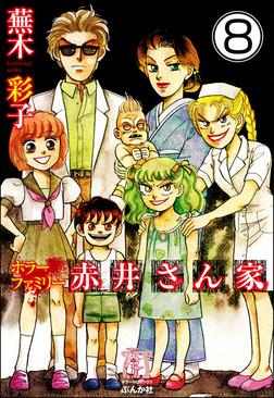 ホラーファミリー赤井さん家(分冊版) 【第8話】-電子書籍