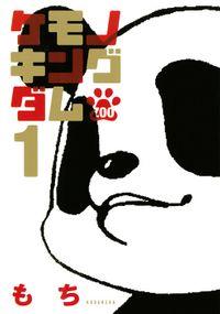 【期間限定 試し読み増量版】ケモノキングダムZOO