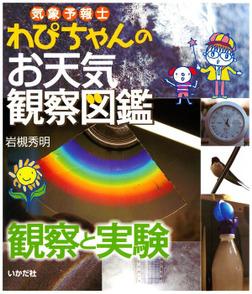 気象予報士わぴちゃんのお天気観察図鑑 観察と実験-電子書籍