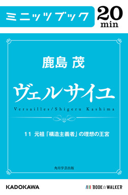 ヴェルサイユ 11 元祖「構造主義者」の理想の王宮-電子書籍