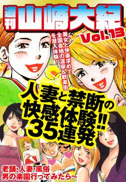 週刊 山崎大紀 vol.13-電子書籍