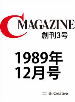 月刊C MAGAZINE 1989年12月号-電子書籍