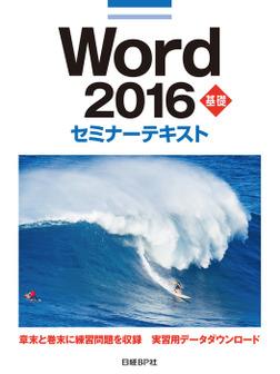 Word 2016 基礎 セミナーテキスト-電子書籍
