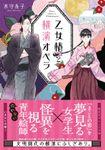 乙女椿と横濱オペラ