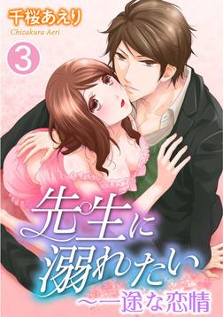 先生に溺れたい~一途な恋情(3)-電子書籍