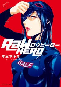 【期間限定 試し読み増量版】RaW HERO(1)