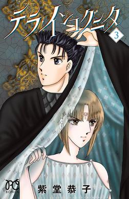 テラ・インコグニタ 3-電子書籍