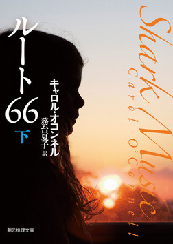 ルート66 下-電子書籍