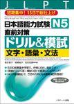 日本語能力試験 N5直前対策ドリル&模試 文字・語彙・文法