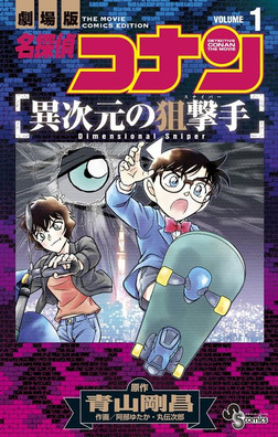 名探偵コナン 異次元の狙撃手(1)-電子書籍