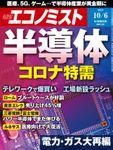週刊エコノミスト (シュウカンエコノミスト) 2020年10月06日号