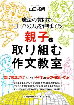 魔法の質問で「コトバの力」を伸ばそう 親子で取り組む作文教室-電子書籍