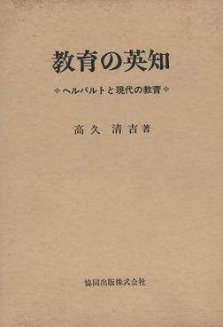 教育の英知-電子書籍