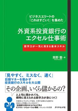 外資系投資銀行のエクセル仕事術-電子書籍
