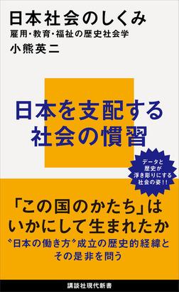 日本社会のしくみ 雇用・教育・福祉の歴史社会学-電子書籍