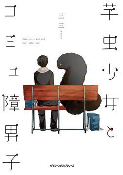 芋虫少女とコミュ障男子-電子書籍