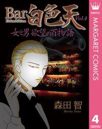 Bar白色天 女と男 欲望の百物語 4