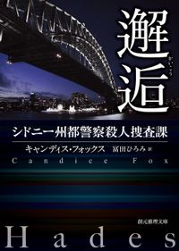 シドニー州都警察殺人捜査課(創元推理文庫)