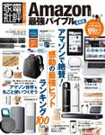 100%ムックシリーズ Amazon最強バイブル