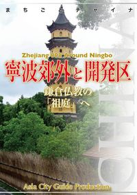 浙江省008寧波郊外と開発区 ~鎌倉仏教の「祖庭」へ