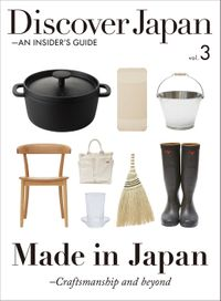 Discover Japan - AN INSIDER'S GUIDE 「Made in Japan ―Craftsmanship and beyond」