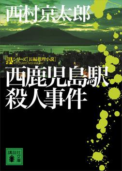 西鹿児島駅殺人事件-電子書籍
