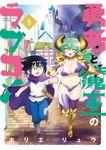 勇者と魔王のラブコメ【カラーページ増量版】 (5)