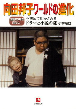 「向田邦子ワールド」の進化(小学館文庫)-電子書籍