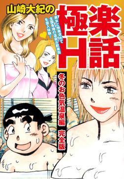 山崎大紀の極楽H話 冬のお色気温泉編-電子書籍