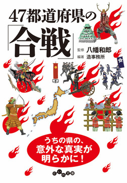 47都道府県の「合戦」-電子書籍
