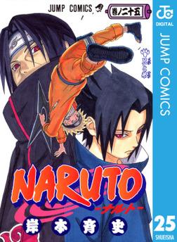 NARUTO―ナルト― モノクロ版 25-電子書籍