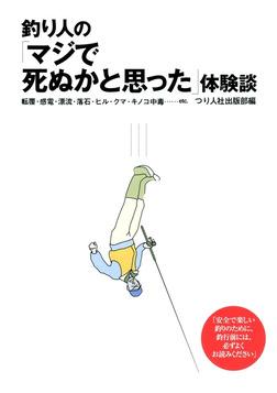 釣り人の「マジで死ぬかと思った」体験談-電子書籍