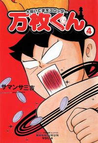 大阪いてまえスロッター万枚くん vol.4