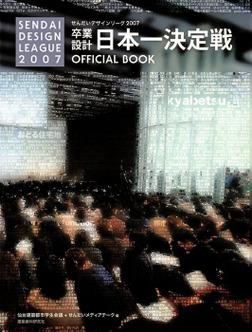 卒業設計日本一決定戦 せんだいデザインリーグ2007-電子書籍