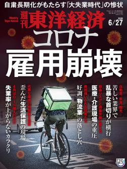 週刊東洋経済 2020年6月27日号-電子書籍